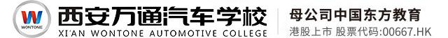 西安万通汽车学校logo