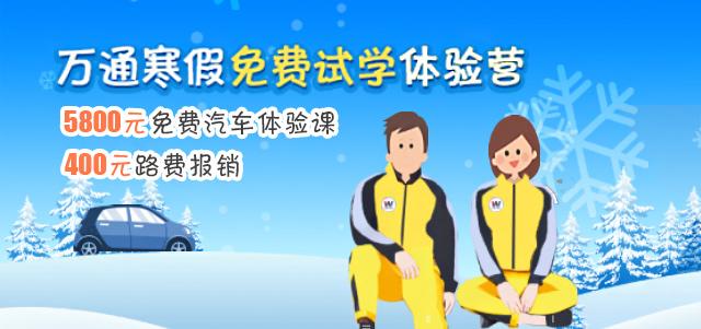 西安万通汽修培训学校,万通寒假免费试学体验营