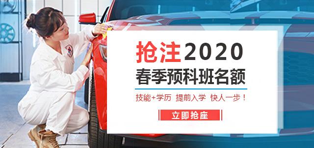 西安万通汽修培训学校,抢注2020春季预科班名额