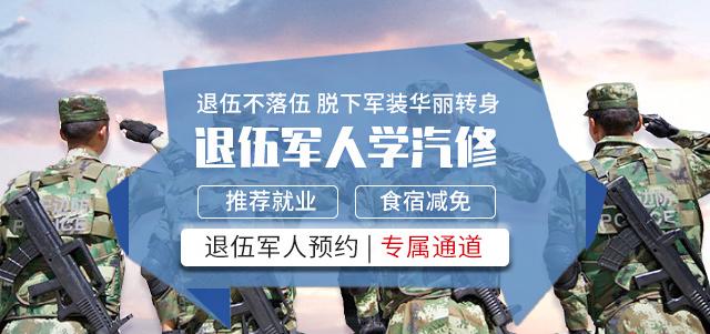 西安万通汽修培训学校,退伍军人学汽车技术